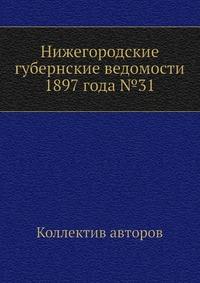 Нижегородские губернские ведомости 1897 года №31
