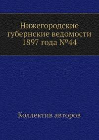 Нижегородские губернские ведомости 1897 года №44