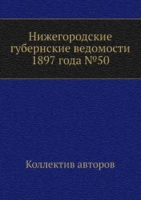 Нижегородские губернские ведомости 1897 года №50