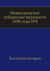 Нижегородские губернские ведомости 1898 года №8