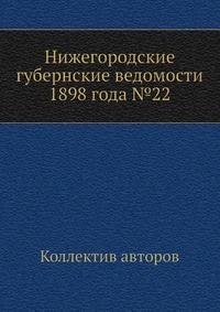 Нижегородские губернские ведомости 1898 года №22
