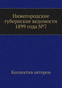 Нижегородские губернские ведомости 1899 года №7