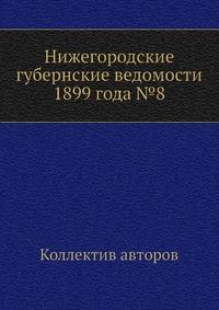 Нижегородские губернские ведомости 1899 года №8