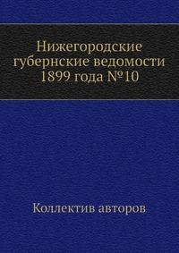 Нижегородские губернские ведомости 1899 года №10