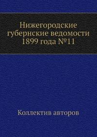 Нижегородские губернские ведомости 1899 года №11