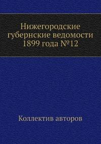 Нижегородские губернские ведомости 1899 года №12
