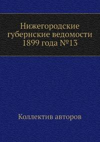 Нижегородские губернские ведомости 1899 года №13