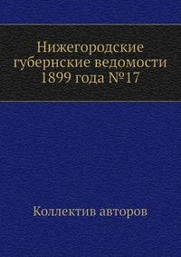 Нижегородские губернские ведомости 1899 года №17