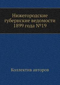 Нижегородские губернские ведомости 1899 года №19