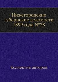 Нижегородские губернские ведомости 1899 года №28