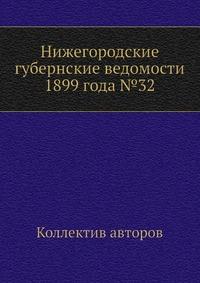 Нижегородские губернские ведомости 1899 года №32