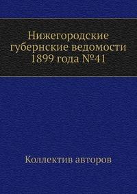 Нижегородские губернские ведомости 1899 года №41