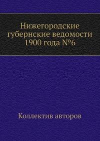 Нижегородские губернские ведомости 1900 года №6