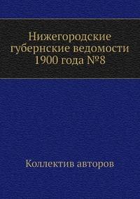 Нижегородские губернские ведомости 1900 года №8