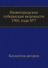 Нижегородские губернские ведомости 1901 года №7