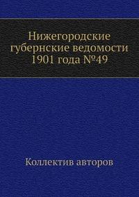 Нижегородские губернские ведомости 1901 года №49