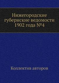 Нижегородские губернские ведомости 1902 года №4