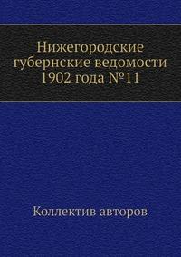 Нижегородские губернские ведомости 1902 года №11