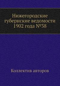 Нижегородские губернские ведомости 1902 года №38