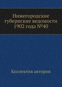 Нижегородские губернские ведомости 1902 года №40