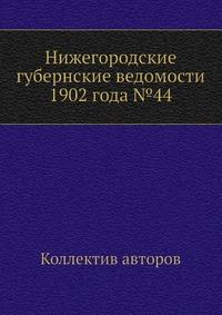 Нижегородские губернские ведомости 1902 года №44