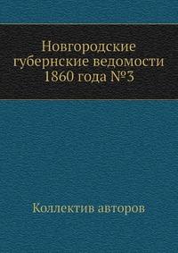 Новгородские губернские ведомости 1860 года №3
