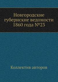 Новгородские губернские ведомости 1860 года №23