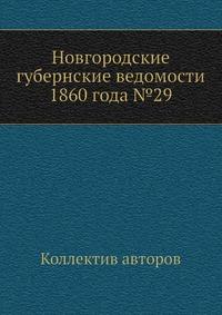 Новгородские губернские ведомости 1860 года №29