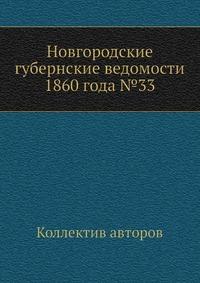 Новгородские губернские ведомости 1860 года №33