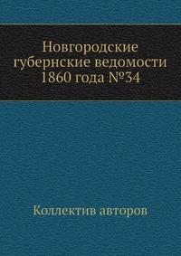 Новгородские губернские ведомости 1860 года №34