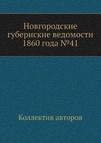 Новгородские губернские ведомости 1860 года №41