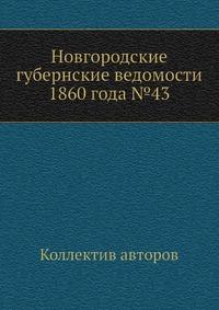 Новгородские губернские ведомости 1860 года №43