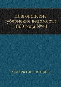 Новгородские губернские ведомости 1860 года №44