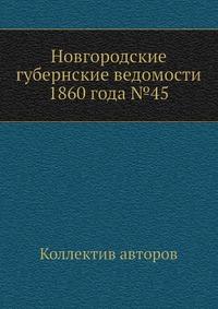 Новгородские губернские ведомости 1860 года №45