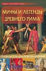Мифы и легенды Древнего Рима. Путеводитель
