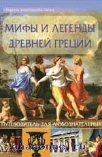 Мифы и легенды Древней Греции. Путеводитель