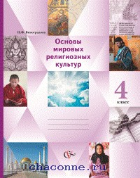 Основы мировых религиозных культур 4 кл. Учебник-тетрадь