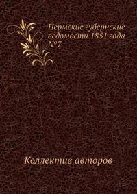 Пермские губернские ведомости 1851 года №7