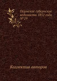 Пермские губернские ведомости 1851 года №19