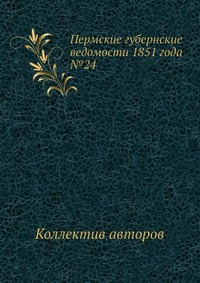 Пермские губернские ведомости 1851 года №24