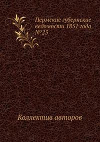 Пермские губернские ведомости 1851 года №25
