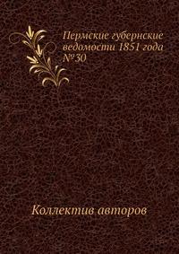 Пермские губернские ведомости 1851 года №30