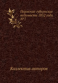 Пермские губернские ведомости 1852 года №7
