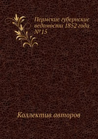 Пермские губернские ведомости 1852 года №15