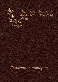 Пермские губернские ведомости 1852 года №16