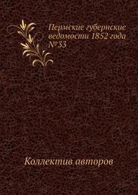 Пермские губернские ведомости 1852 года №33