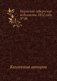 Пермские губернские ведомости 1852 года №48