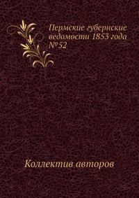Пермские губернские ведомости 1853 года №52