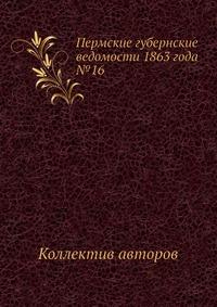 Пермские губернские ведомости 1863 года №16