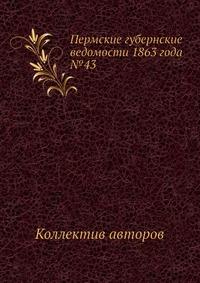Пермские губернские ведомости 1863 года №43